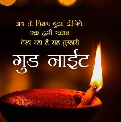 good night wishes, good night images for whatsapp in hindi, good night in hindi