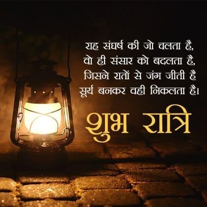 good night love status in hindi, good night status download