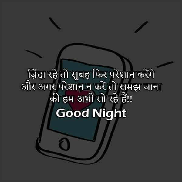 Good Night Shayari, funny good night status in hindi, good night status in hindi for girlfriend