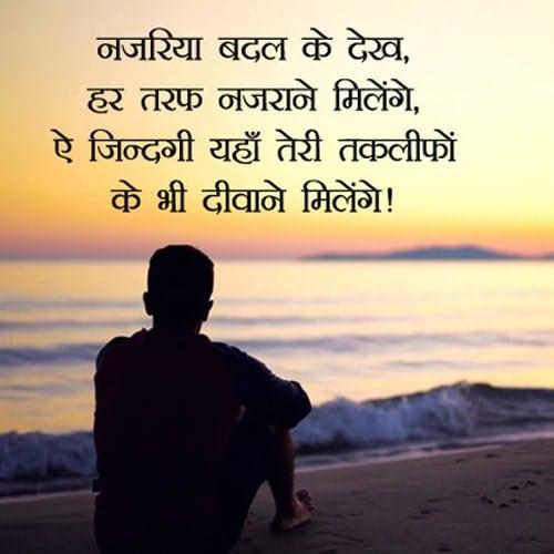 Best Sad Shayari Pictures in Hindi, Best sad shayari pictures in hindi, heart touching hindi lines sad lovesove