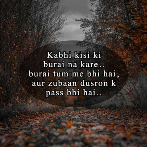 Life status hindi, life style status in hindi, status in hindi for life, status hindi life, status in hindi life, status life in hindi, status of life in hindi