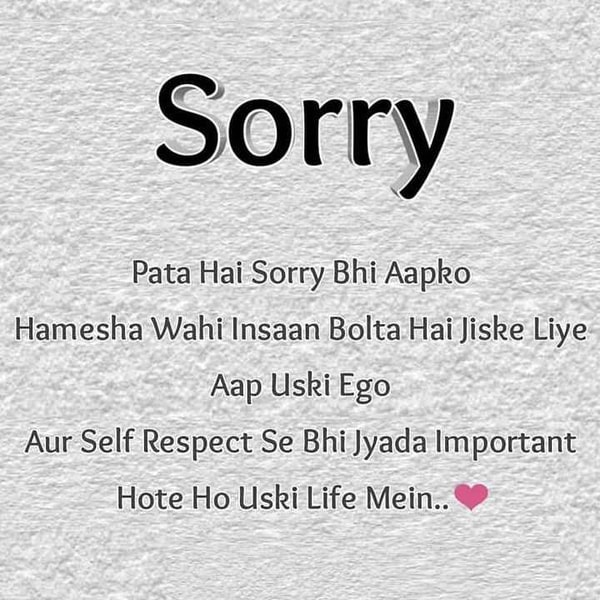 Sorry shayri for love, sorry thought in hindi, i am sorry quotes in hindi, love sorry short shayari, quotes for sorry in hindi, quotes on sorry in hindi, sorry hindi quotes, sorry image shayari, sorry massage in hindi