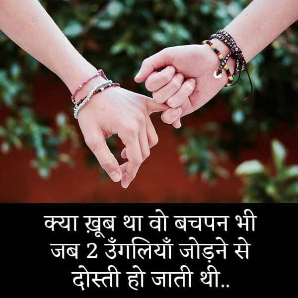 dosti heart touching status in hindi, status hindi dosti, dosti love status, dosti status in hindi 2 lines