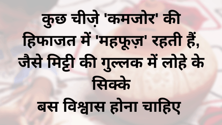 motivational shayari, motivational status in hindi 2 line, motivation love shayari, two line motivational shayari, 2 line motivational shayari in hindi font, motivational love shayari in hindi