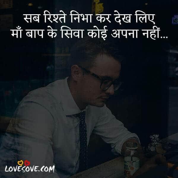 Lines for maa papa, maa papa ke liye heart touching lines, sad status for maa papa, best hindi lines for maa papa