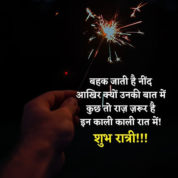 special good night sms, good night stylish font, good night jaan, good night msgs, good night heart touching sms, good night wishes in hindi, good night special, good night wallpaper love, good night wishes, good night images for whatsapp in hindi, good night in hindi, Best Good Night wallpaper, good night image in hindi