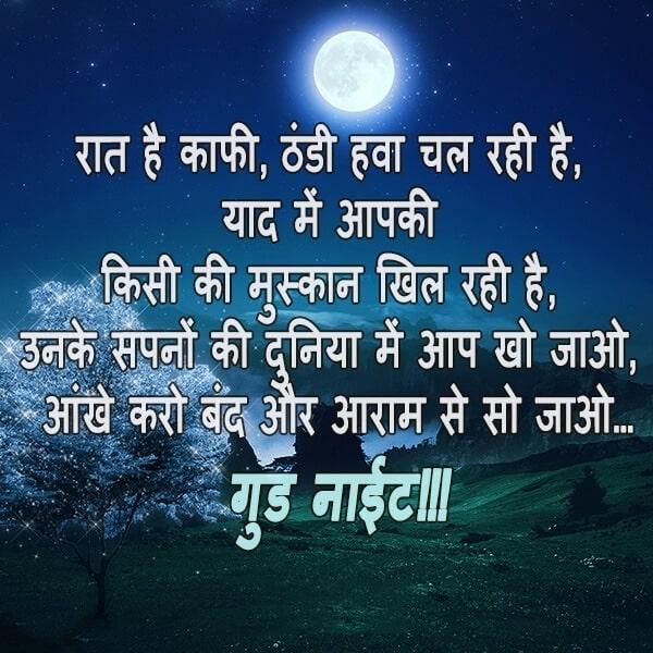 Good Night Shayari, good night shayari funny, good night shayari in hindi with image, good night shayari in hindi font, Romantic Good Night Shayari, Cute Good Night Love Shayari In Hindi, गुड नाईट शायरी, गुड नाईट शायरी इन हिंदी, गुड नाईट शायरी फॉर फ्रेंड्स, गुड नाईट शायरी लिखी हुई, गुड नाईट शायरी फॉर दोस्त डाउनलोड, गुड नाईट शायरी इमेज, दर्द भरी गुड नाईट शायरी इन हिंदी, गुड नाईट दोस्ती शायरी