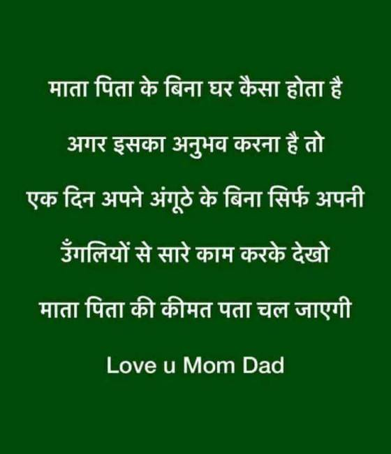 miss-u-papa-after-death-status-in-hindi, mom dad status, mom and dad status, mom dad status in hindi, shayari for mom and dad in hindi, mom dad shayari, love u mom dad status, mom dad love status, mom dad status hindi, mom and dad status in hindi, miss u mom dad status