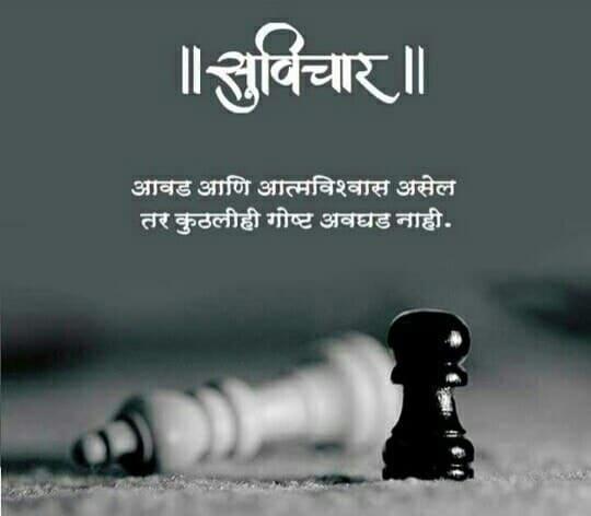 Inspirational Quotes In Marathi À¤œ À¤µà¤¨ À¤µà¤° À¤¸à¤° À¤µà¤¶ À¤° À¤· À¤ À¤µ À¤š À¤° À¤®à¤° À¤ À¤®à¤§