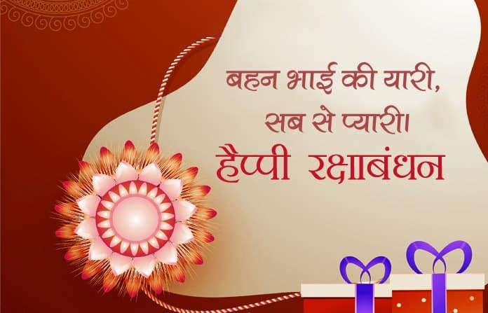 Short Raksha Bandhan Hindi Status For Whatsapp Facebook