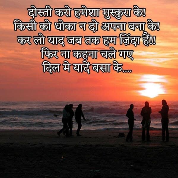 Beautiful Dosti Shayari Images, Latest Dosti Shayari