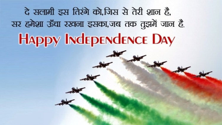 15 August Images in Hindi, best Happy Independence Day Images in Hindi