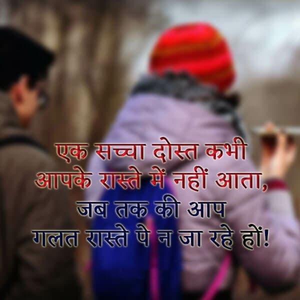 friends quotes in hindi, emotional friendship quotes in hindi