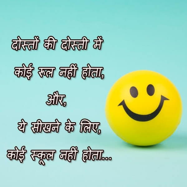 quotes on friendship in hindi, best friendship quotes in hindi