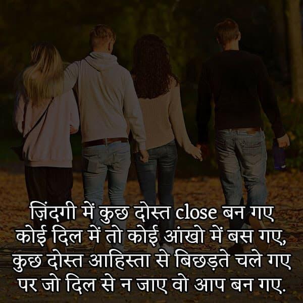 hindi shayari dosti image, hindi shayari dosti ke liye, dosti ki shayari, heart touching dosti shayari in hindi