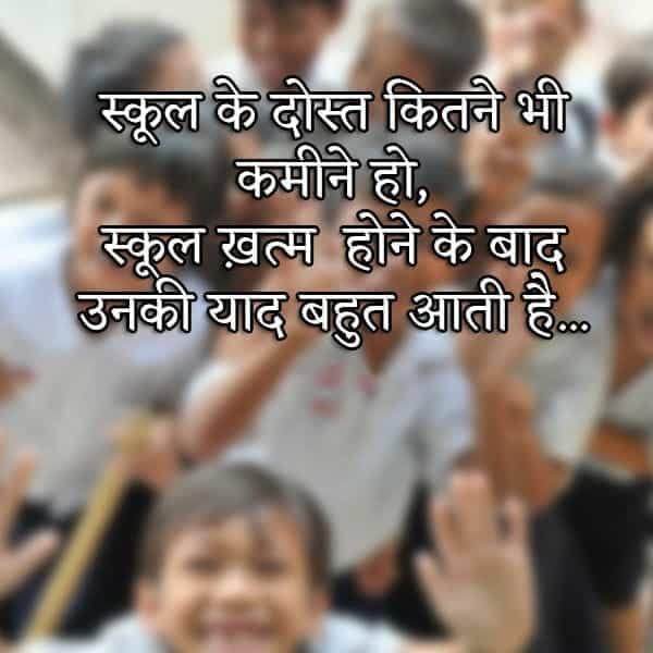 2 line dosti status in hindi, dosti status hindi, best dosti status