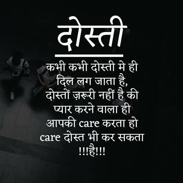 dosti shayari image, hindi shayari dosti love, dost ke liye dua shayari, beautiful dosti shayari