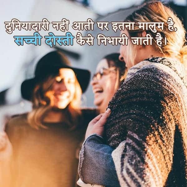 Dosti status in hindi, status in hindi dosti