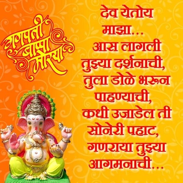 ganesh chaturthi wishes in marathi sms, sankashti chaturthi sms marathi, Ganesh Chaturthi Status in Marathi Language, Images for ganesh chaturthi status in marathi