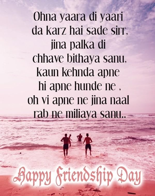 yaari dosti quotes in punjabi, saheliyan quotes in punjabi, friendship in punjabi
