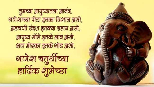 ganpati bappa coming soon status in marathi, ganpati bappa slogans in marathi, ganpati bappa quotes in marathi, ganpati status marathi, ganpati bappa status marathi