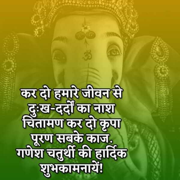 Ganesh Chaturthi Wishes In Hindi, Ganesh Chaturthi Wishes, Images For Ganesh Chaturthi Wishes,