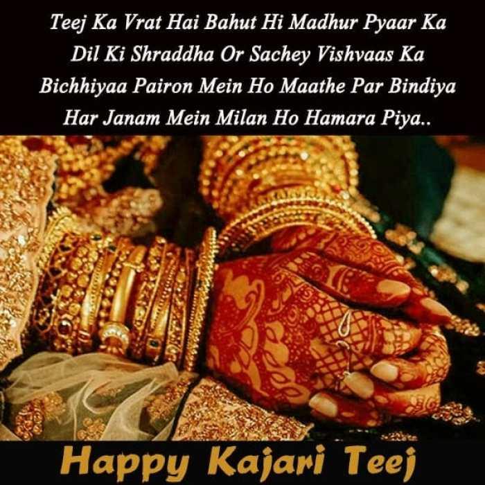 teej shayari for husband in hindi, happy teej shayari love, teej festival shayari in hindi, teej par shayari