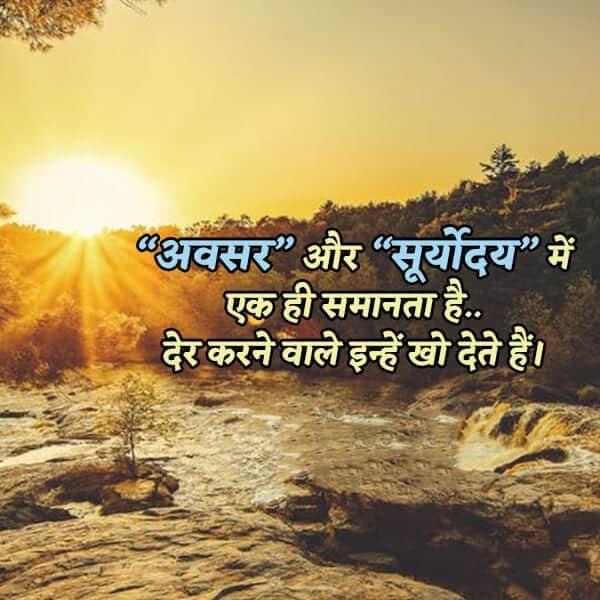 motivational sayri on zindgi in hindi 2 lines, motivational shayari 2 lines, motivational shayari in hindi, motivational thought in hindi, motivational two line shayari, True life hindi line motivational