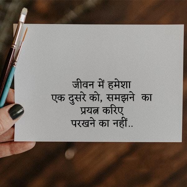 motivational shayari 2 lines, motivational shayari in hindi, motivational thought in hindi, motivational two line shayari, True life hindi line motivational, two line shayari in hindi on life motivational, Motivational thoughts in hindi 2019, motivational thoughts in hindi with pictures