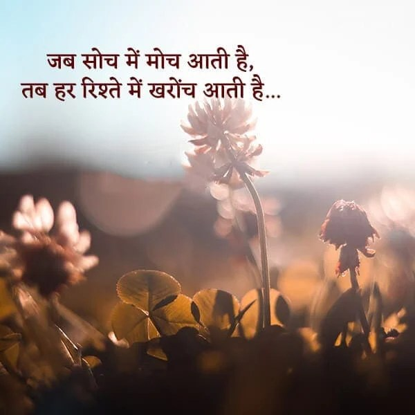 motivational shayari, motivational status in hindi 2 line, motivation love shayari, two line motivational shayari, 2 line motivational shayari in hindi font, motivational love shayari in hindi, 2 line motivational shayari, motivation thought