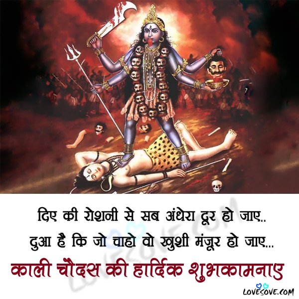 Latest Top Kali Puja Picture For family, kali chaudas wishes in hindi, New Happy Kali Chaudas Wishes, Amazing Happy Kali Chaudas Wishes Photos, Kali Chaudas Pictures and Graphics, kali chaudas status in hindi, Happy kali chaudas wishes