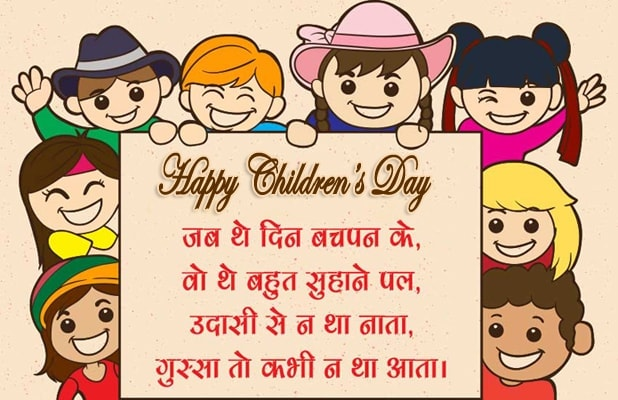 Children's Day Cards, Children's Day Greetings, Happy Childrens Day Images, Most Beautiful Children's Day Wish Pictures And Images, Children's Day images, greetings and pictures, Best Children's Day images, happy children's day images with jawaharlal nehru, happy children's images