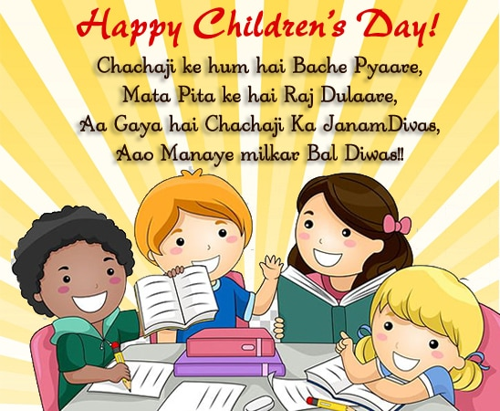 happy children's images, children's day drawing images, children's day photos images, children's day pictures to draw, handmade posters on children's day, children's day images in hindi, Happy Children's Day Quotes, happy children's day quotes for adults, children's day quotes in english, children's day quotes funny