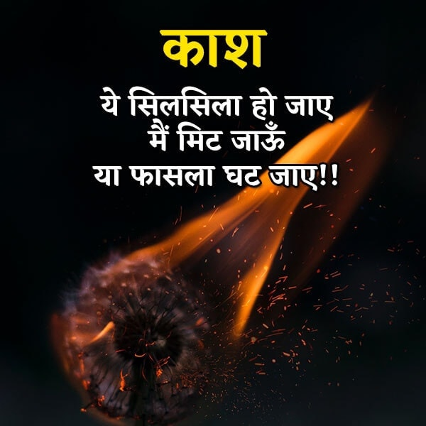 sad shayari wallpapers, sad shayari 2 line, hindi status sad, sad shayari 2 lines, sad 2 line status, love sad shayari, sad status hindi, life sad status in hindi, 2 line status sad, sad status about life in hindi, two line sad shayari on life, sad status in hindi 2 lines