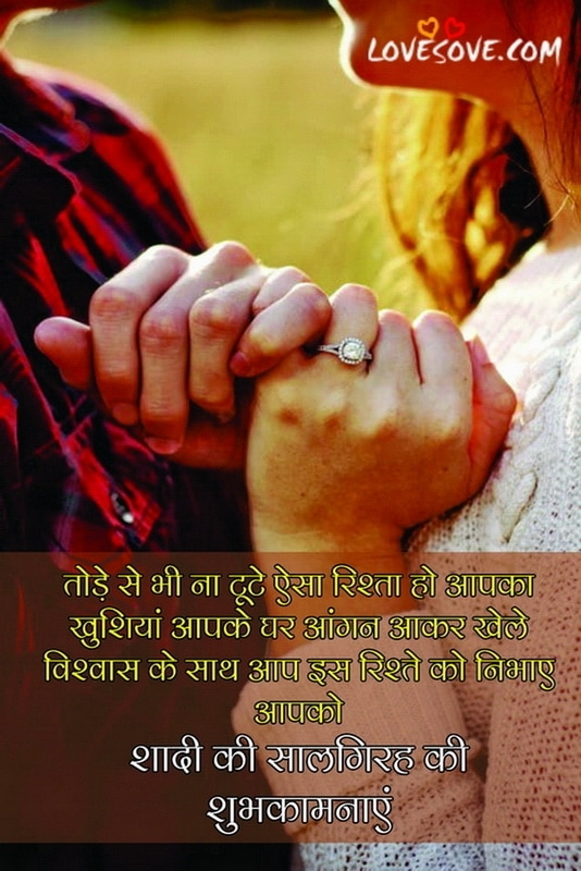 marriage anniversary wishes in hindi LoveSove 1 - scoailly keeda