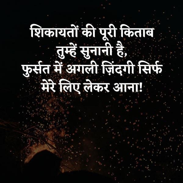 sad love shayari, sad love shayari in hindi for boyfriend, very sad 2 line shayari, sad shayari image, 2 line sad shayari, 2 line sad status, 2 line sad shayari hindi, sad shayari in hindi, sad status in hindi, sad shayari wallpaper, sad love quotes in hindi, hindi shayari love sad