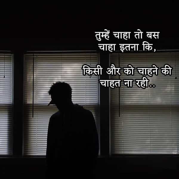 sad shayari, sad status, sad status in hindi for life, sad life status in hindi, very sad shayari, sad status about life, sad love shayari with images, sad life status, sad wallpaper, sad love shayari
