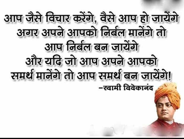 Swami Vivekananda Quotes in Hindi, Swami Vivekananda Motivational Quotes in Hindi, Swami Vivekananda Quotes in Hindi, Swami Vivekananda Motivational And Inspirational Quotes, स्वामी विवेकानंद के कोट्स, स्वामी विवेकानंद के अनमोल विचार, Swami Vivekananda Thoughts in Hindi, Swami Vivekananda Suvichar in Hindi, Swami Vivekananda Inspiring Thoughts in Hindi