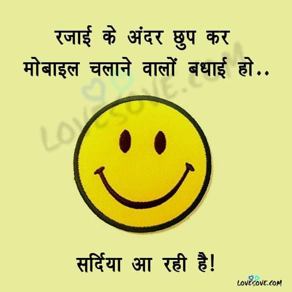ठंडी और सर्दी पर जोक्स, Winter Jokes, Funny Winter Jokes, Winter Joke In Hindi, सर्दी के जोक्स, चेतावनी-ठंडी के मौसम में, Funny Winter Joke in Hindi, Winter Joke in Hindi, winter jokes in hindi for whatsapp, winter jokes in english, sardi jokes in hindi, thandi jokes, winter status in hindi, winter attitude status in hindi