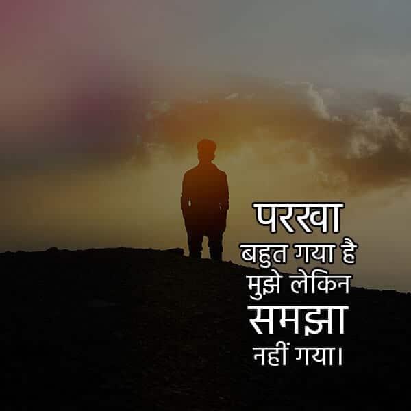 Sad Shayari In Hindi Sad Status In Hindi For Life Heart Touching Sad Quotes