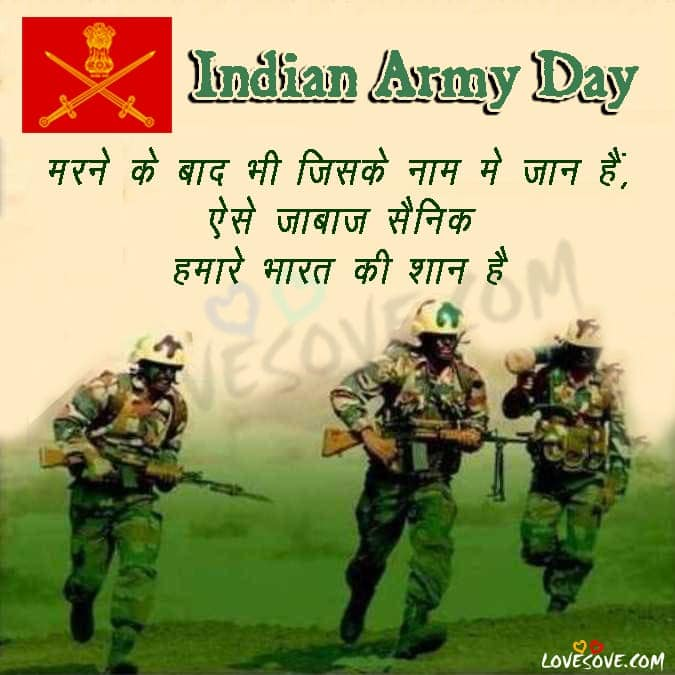 indian army day status, indian army attitude status in english, indian army status for whatsapp in english, army day status, indian army attitude status in hindi, indian army quotes, indian army day whatsapp dp hd, Happy Army Day 2020 Shayari, Happy Indian Army Day 2020 Wishes Images, Best Salute to the Indian Army, Indian Army Day Quotes in Hindi, Happy Army Day 2020 Shayari Status For Whatsapp, Best Indian Army Quotes, indian army quotes in hindi with images