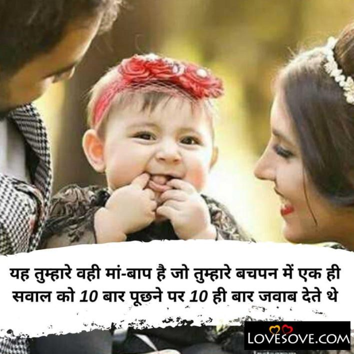 good lines for parents in hindi, beautiful lines for my parents, best lines for parents day, two lines shayari for parents, best lines for your parents, welcome lines for parents, best wishes lines for parents, 2 lines shayari for parents, heart touching lines for parents in english, wishing lines for parents, best lines for mom and dad, best quotes for mom and dad, best quote on mom and dad, best quote for mom and dad, best lines for mom in hindi