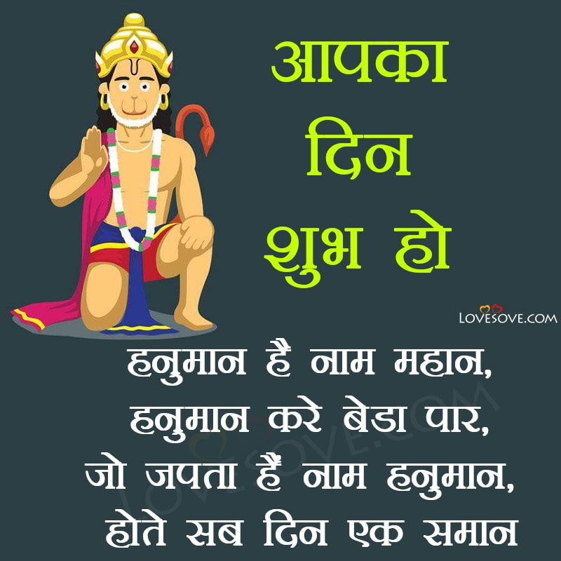 Hanuman Ji Good Morning Sms, Hanuman Ji Good Morning Hd Images, Hanuman Ji Good Morning Msg, Hanuman Ji Good Morning Hd,