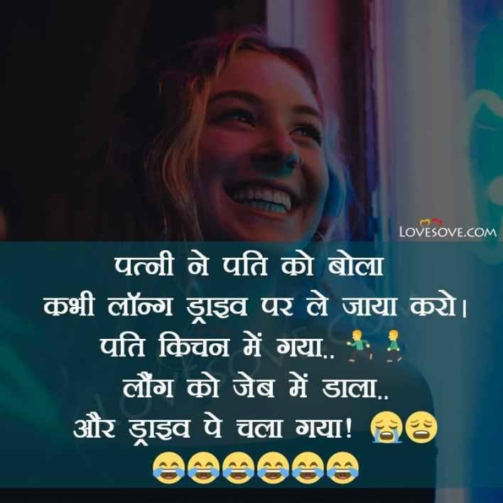 Pati Patni Aur Woh Jokes Hindi, Pati Patni Jokes For Whatsapp, Pati And Patni Jokes, Pati Patni Nok Jhok Jokes, Pati Patni Funny Jokes In Hindi