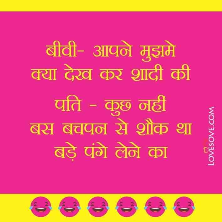 Funny love lines in hindi Lovesove - scoailly keeda