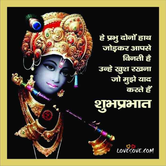 Radhe Krishna Good Morning Shayari Pic, Radha Krishna Good Morning Image And Shayari, Radha Krishna Good Morning Shayari Image, Radha Krishna Good Morning Shayari In Hindi, Good Morning Love Radha Krishna Shayari