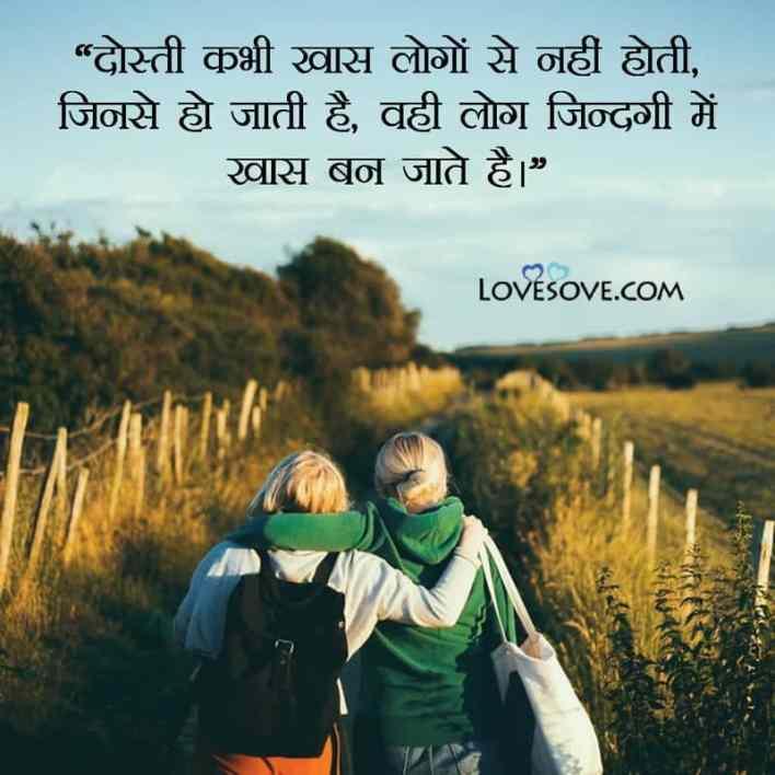 Best Dosti Status, Hindi Friendship Shayari, dosti quotes in hindi