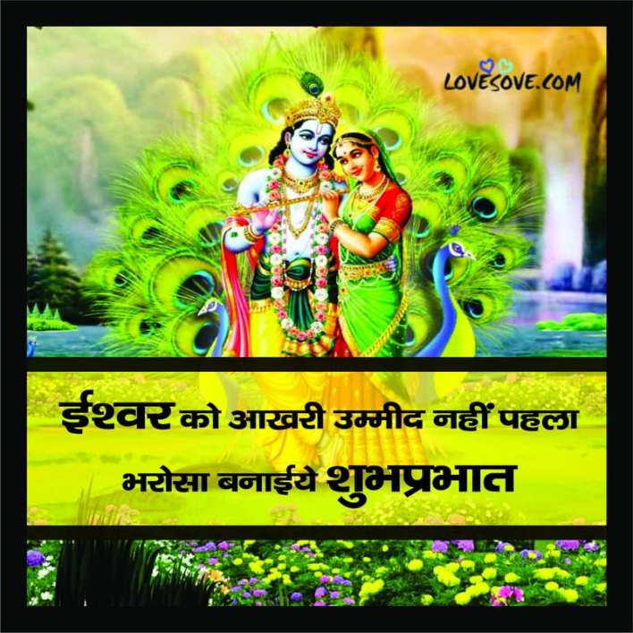 कृष्ण शायरी फोटो डाउनलोड Lovesove - scoailly keeda