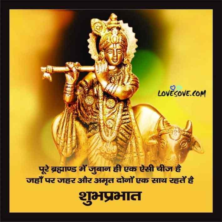 Good Morning Radha Krishna Love Quotes Lovesove - scoailly keeda
