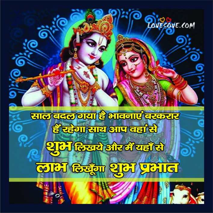 Jai Shree Krishna Good Morning Message Lovesove - scoailly keeda